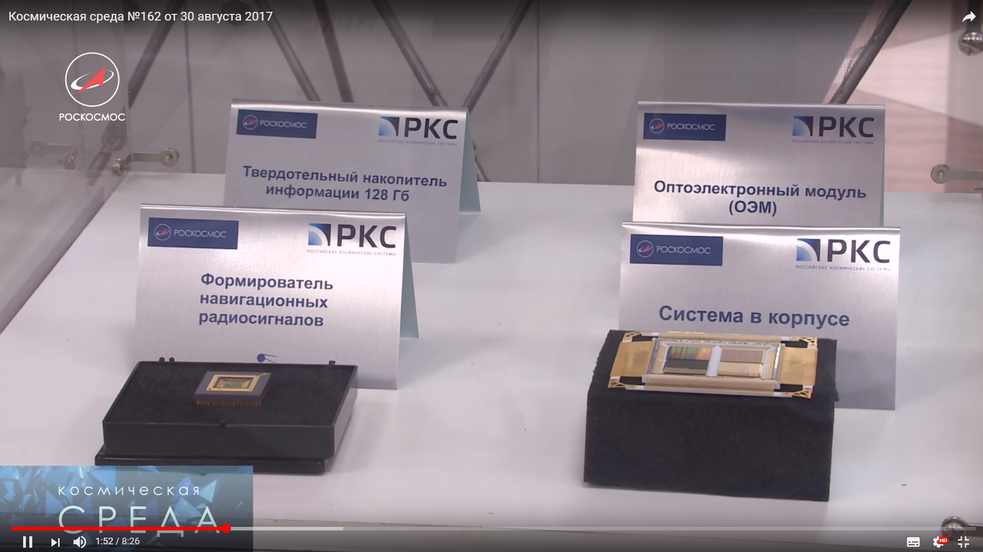 РОСКОСМОС SSD
