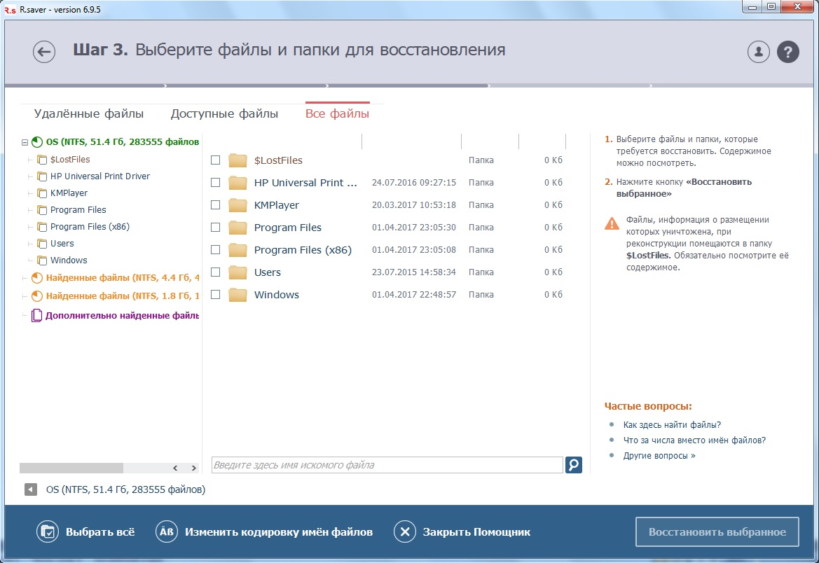 Программа для восстановления файлов R.saver
