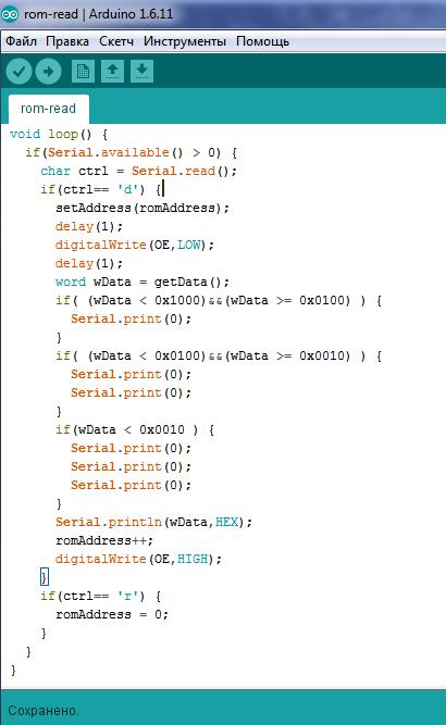 Отрывок программы для Arduino для чтения ПЗУ WD21000